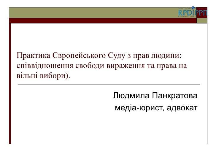 Практика Європейського Суду з прав людини:співвідношення свободи вираження та права навільні вибори).                     ...