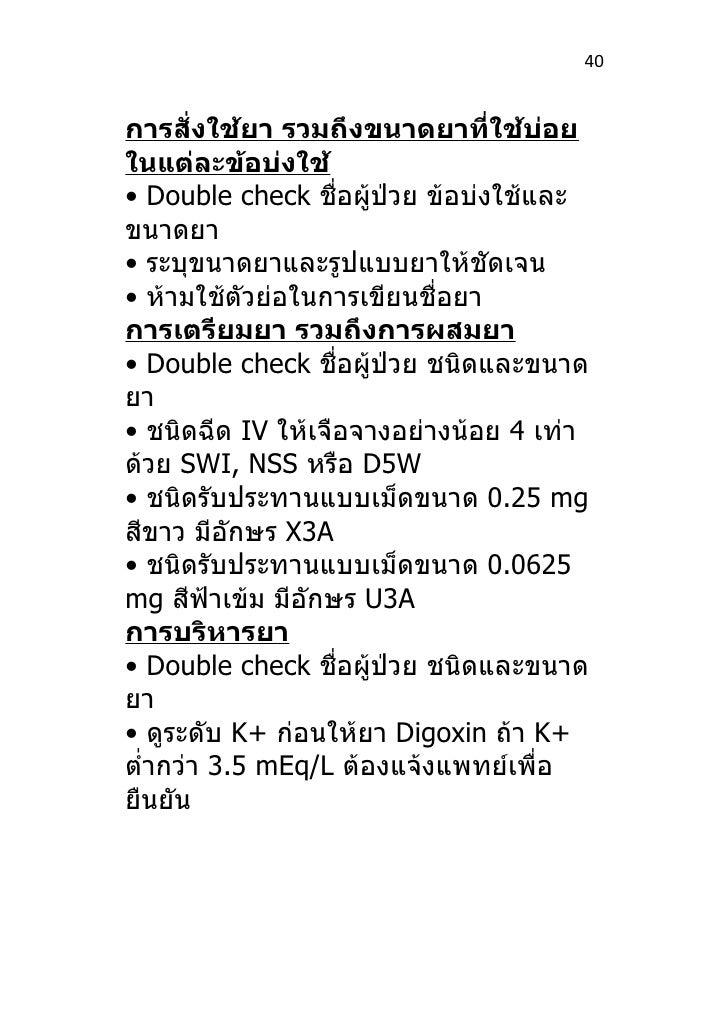 lanoxin pg 0.0625mg for