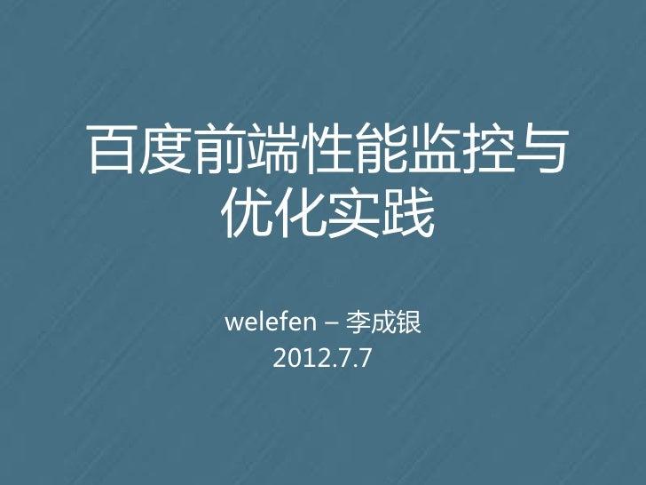 百度前端性能监控与  优化实践  welefen – 李成银      2012.7.7