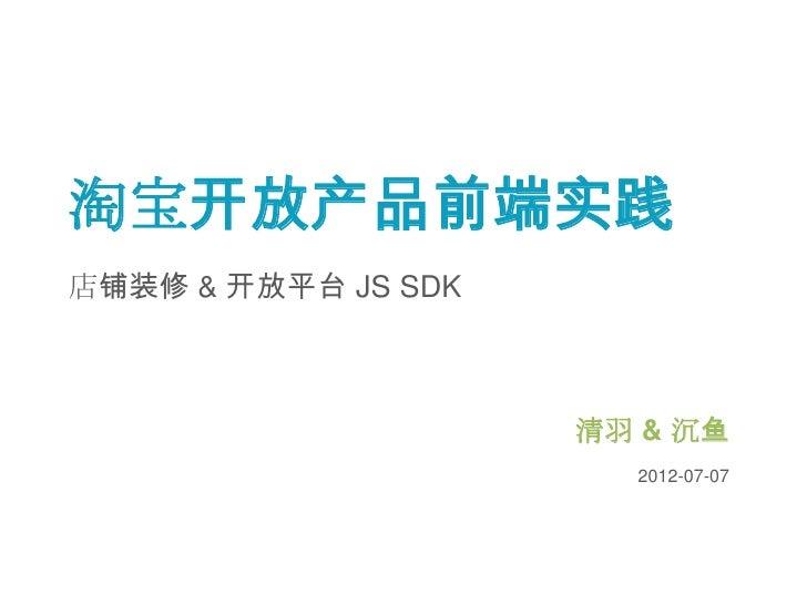 淘宝开放产品前端实践店铺装修 & 开放平台 JS SDK                     清羽 & 沉鱼                       2012-07-07