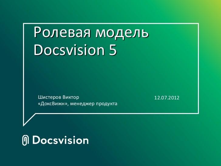 Ролевая модельDocsvision 5Шистеров Виктор                 12.07.2012«ДоксВижн», менеджер продукта