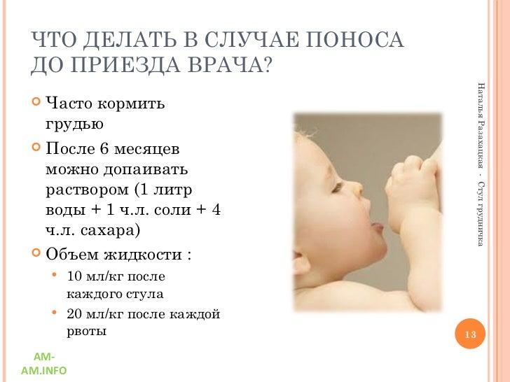 Что делать когда у грудного ребёнка понос