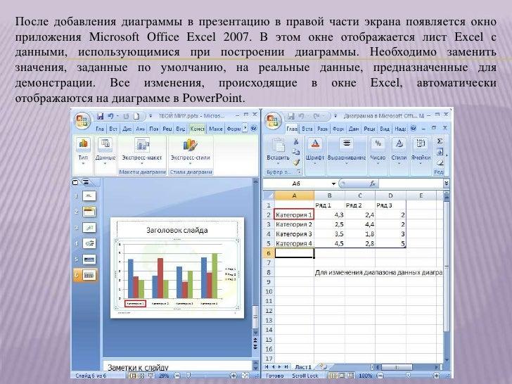 Как скопировать слайд в презентацию