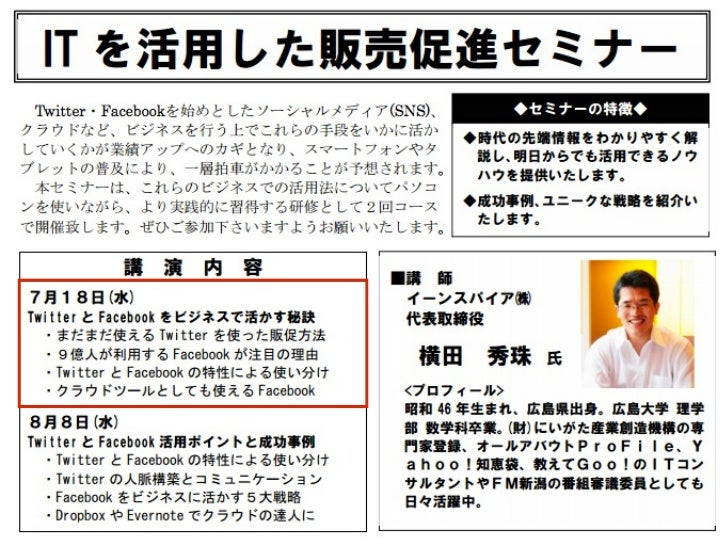 まだまだ使えるTwitterを使った販促   イーンスパイア(株) 横田秀珠の著作権を尊重しつつ、是非ノウハウはシェアして行きましょう。   2
