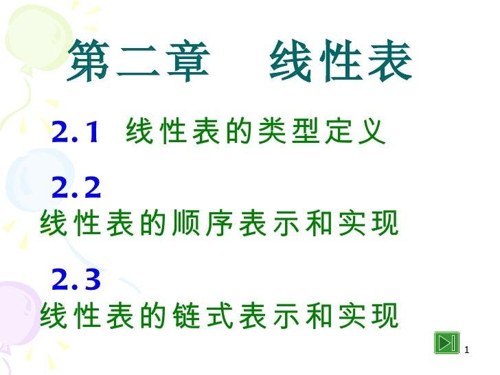 第二章     线性表2. 1 线性表的类型定义2. 2线性表的顺序表示和实现2. 3线性表的链式表示和实现                1