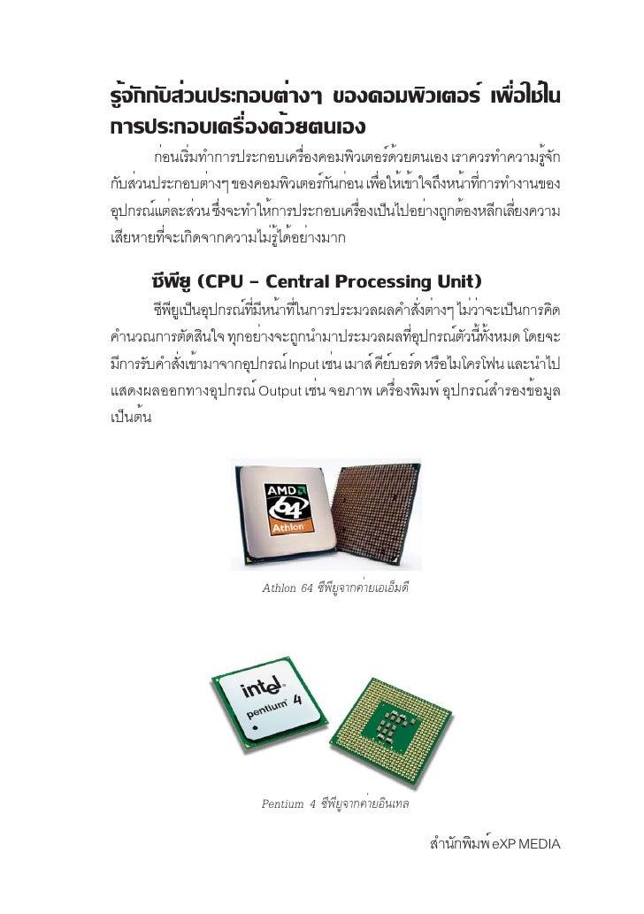รู้จักกับส่วนประกอบต่างๆ ของคอมพิวเตอร์ เพื่อใช้ในการประกอบเครื่องด้วยตนเอง       ก่อนเริมทำการประกอบเครืองคอมพิวเตอร์ดวยต...