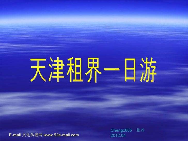 Chengz605   推荐E-mail 文化传播网 www.52e-mail.com   2012.04