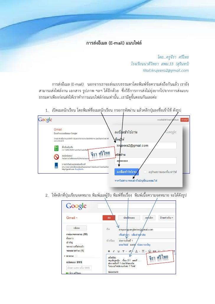 การส่งอีเมล (E-mail) แนบไฟล์                                                                           โดย…ครูจีรา ศรีไทย ...