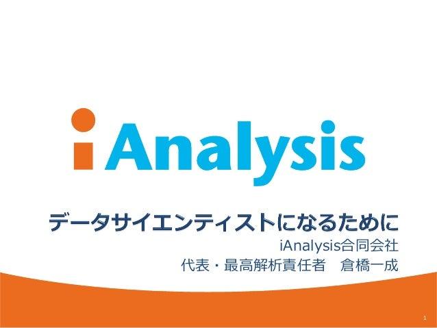 iAnalysis 1