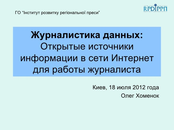 Олег Хоменок: Открытые источники информации украина