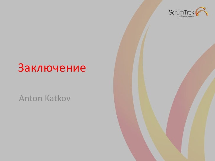 ЗаключениеAnton Katkov