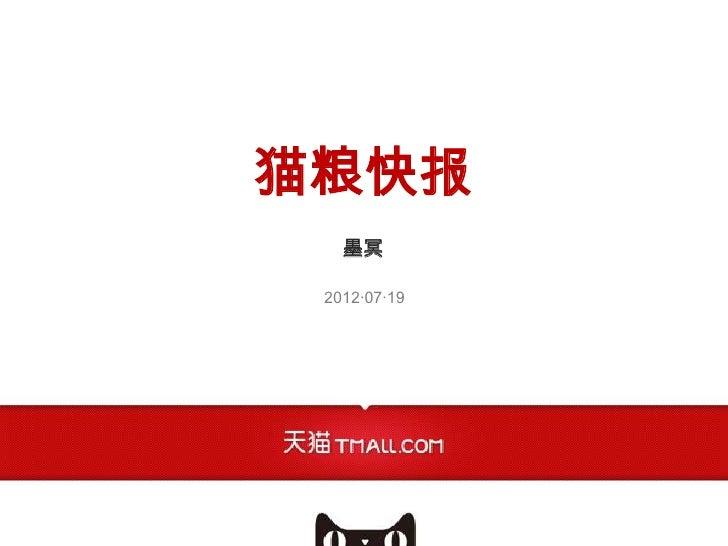 猫粮快报   墨冥 2012·07·19