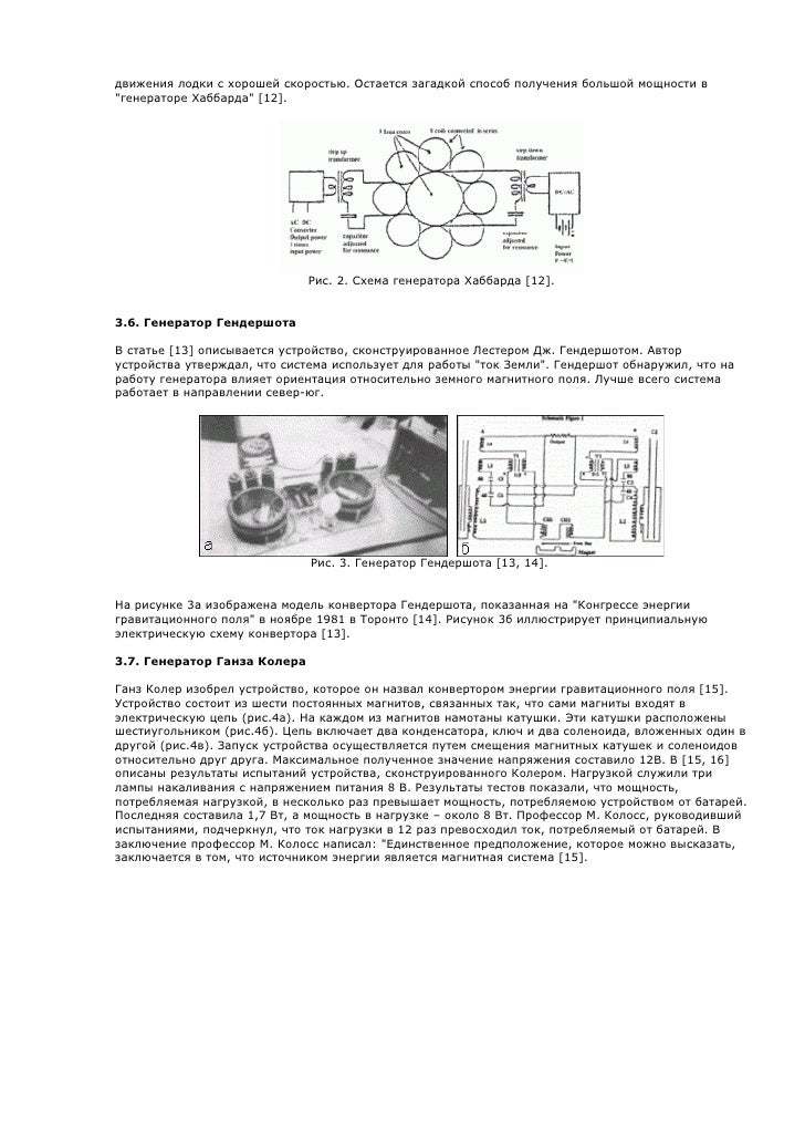 Схема генератора Хаббарда