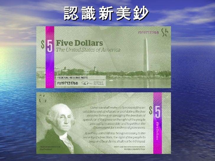 認識新美鈔