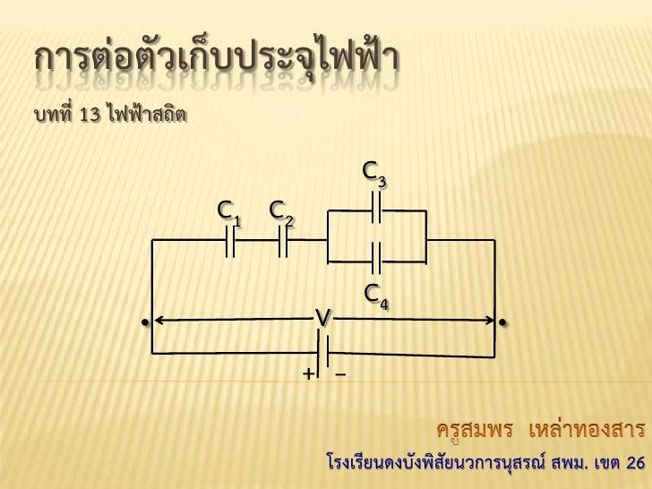 การต่อตัวเก็บประจุไฟฟ้าบทที่ 13 ไฟฟ้าสถิต                                   C3                     C1 C2            .     ...