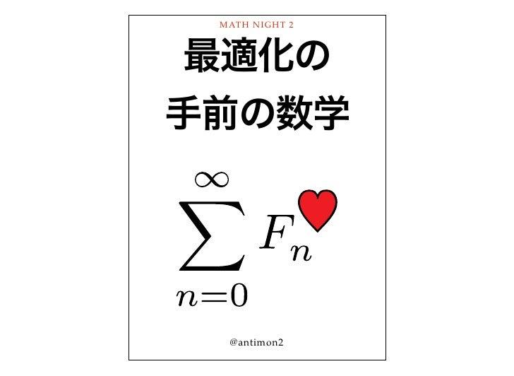 MATH NIGHT 2最適化の手前の数学  @antimon2