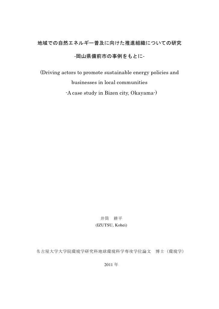 博士論文(井筒耕平,2012)