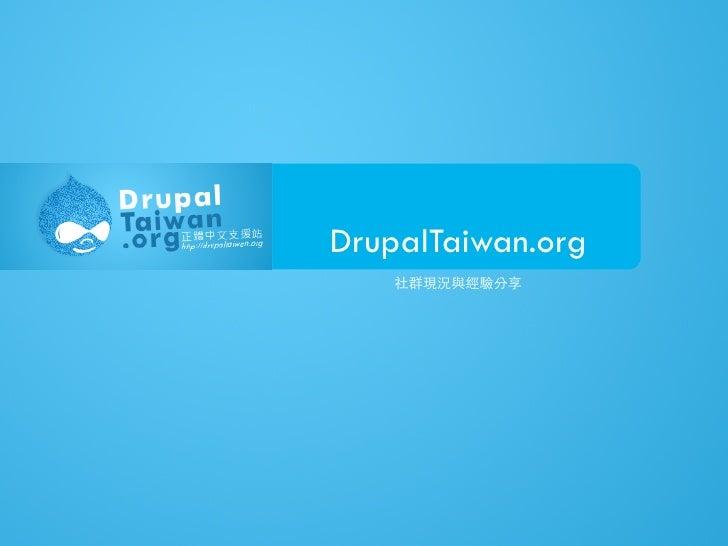 DrupalTaiwan.org    社群現況與經驗分享