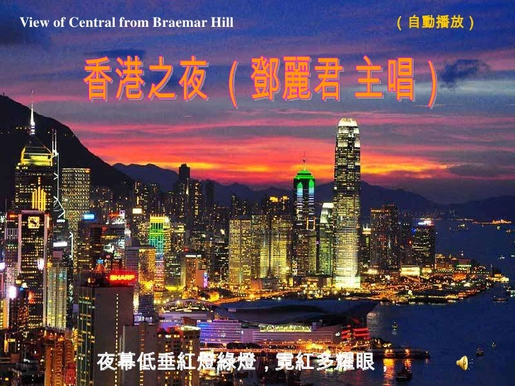 View of Central from Braemar Hill   (自動播放)           夜幕低垂紅燈綠燈,霓紅多耀眼,