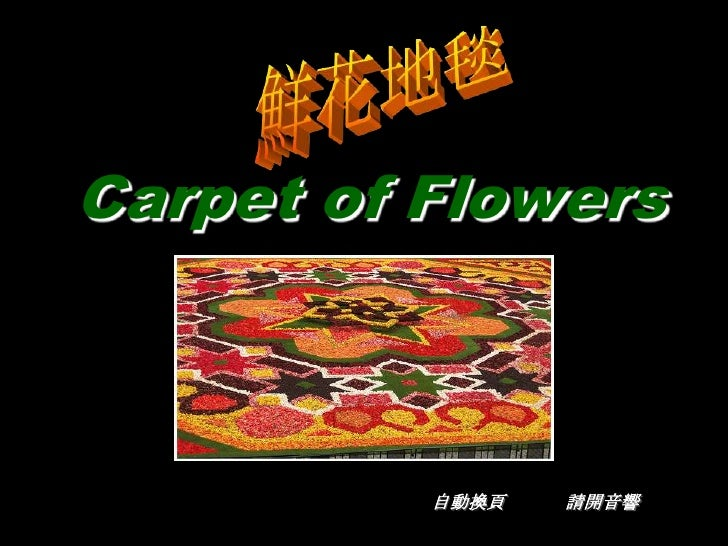 Carpet of Flowers          自動換頁   請開音響