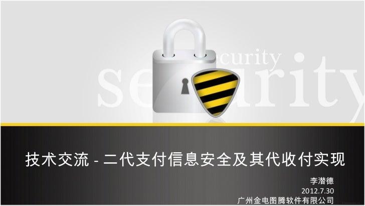 技术交流 支付二代信息安全及其代收付实现