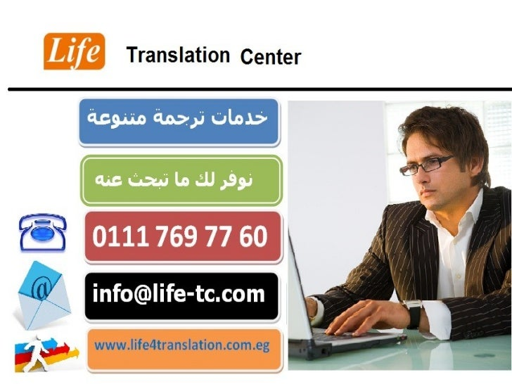 ‫ترجمة لغة فارسية‬           201117697760+life_translation_center@yahoo.com    www.life4translation.com.eg                ...