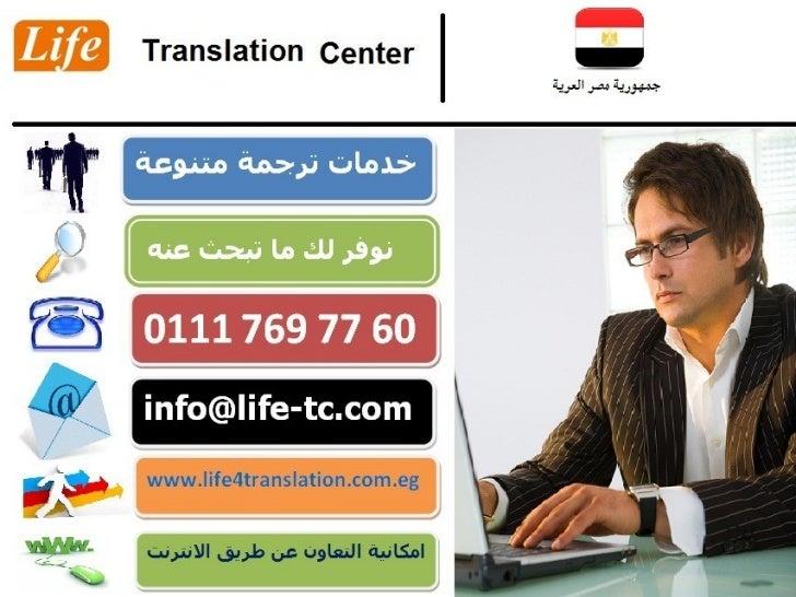 ترجمة لغة فارسية           201117697760+life_translation_center@yahoo.com    www.life4translation.com.eg                ...