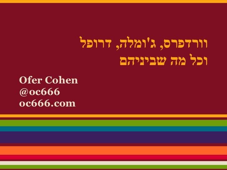וורדפרס, גומלה, דרופל                    וכל מה שביניהםOfer Cohen666@ococ666.com
