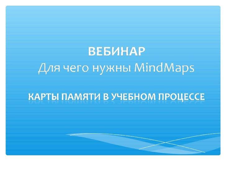 Облачные технологии mindmeister и ThinkBuzan Maps on                lineЦель: сделать обучение интереснымЗадачи: работа в...