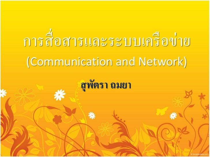 การสื่อสารและระบบเครือข่าย (Communication and Network)