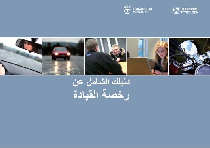 دليلك الشامل عن رخصة القيادة