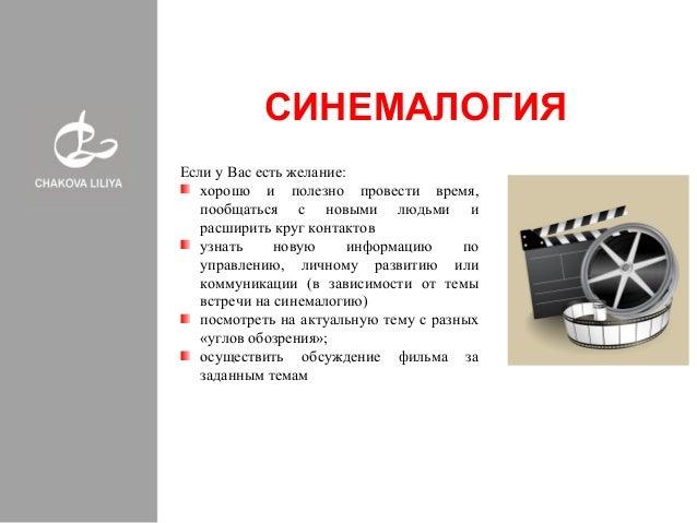 Синемалогия. Чакова Лилия