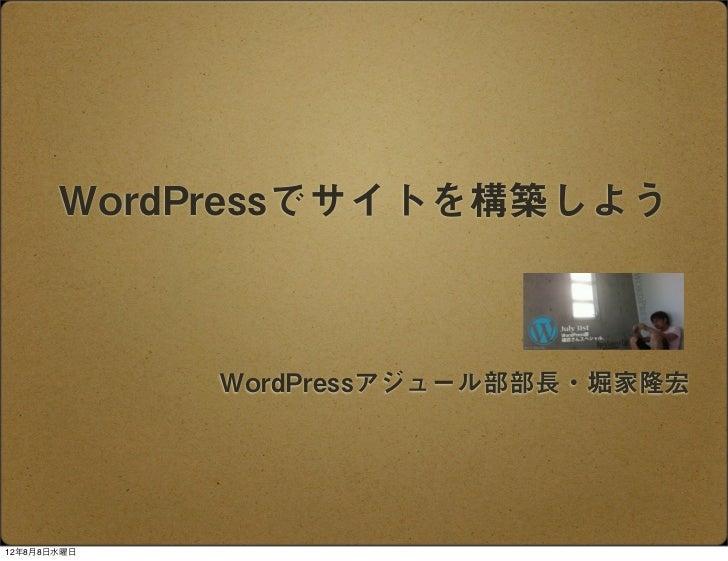 WordPressアジュール部第1回勉強会