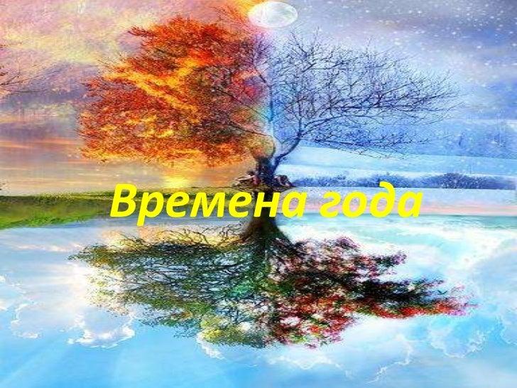 Four seasons in Russia
