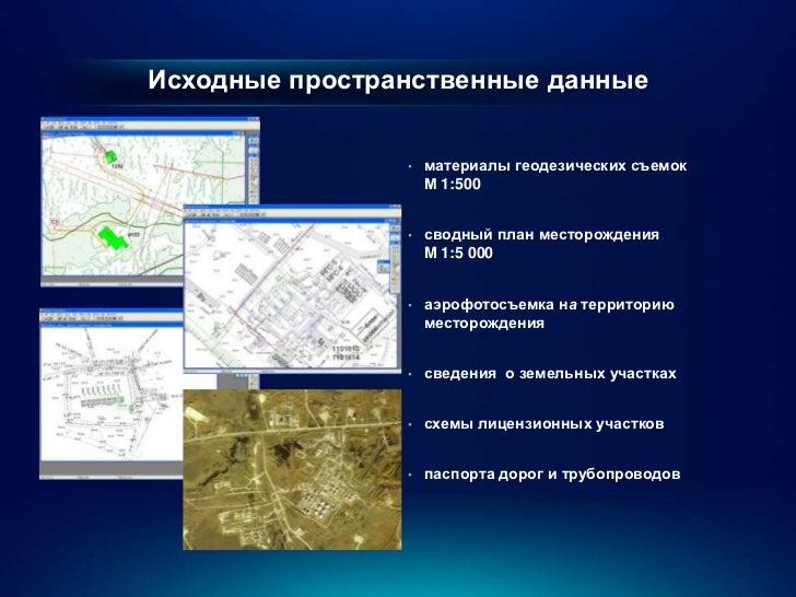 план месторождения M 1:5