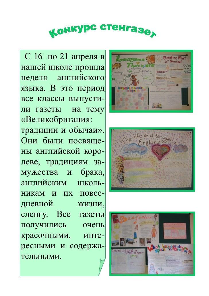 С 16 по 21 апреля внашей школе прошланеделя английскогоязыка. В это периодвсе классы выпусти-ли газеты на тему«Великобрита...