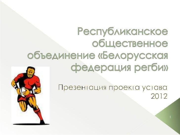 Презентация проекта Устава Республиканского общественного объединения «Белорусская федерация регби»