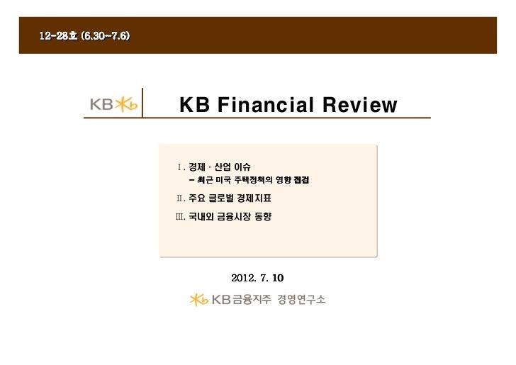 12-28호 (6.30~7.6)12-28호12-28호 (6.30~7.6)                    KB Financial Review                    Ⅰ. 경제·산업 이슈            ...