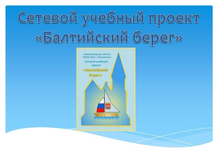 Информация для координаторов                   проектаРады приветствовать Вас в числе координаторов проекта!Данный проект ...