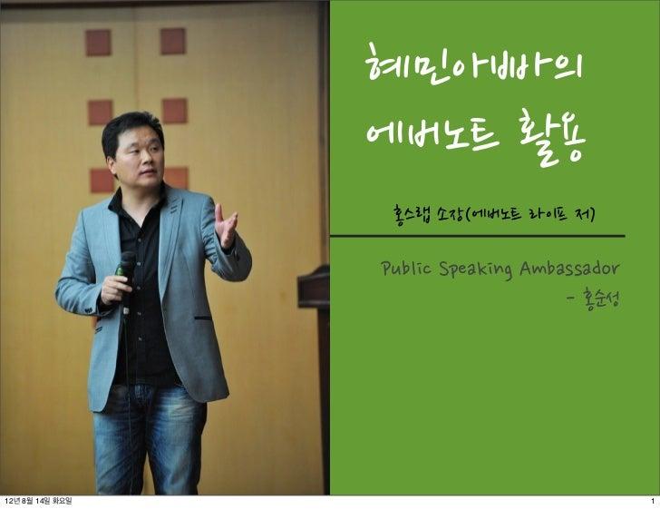 혜민아빠의                 에버노트 활용                  홍스랩 소장(에버노트 라이프 저)                 Public Speaking Ambassador              ...