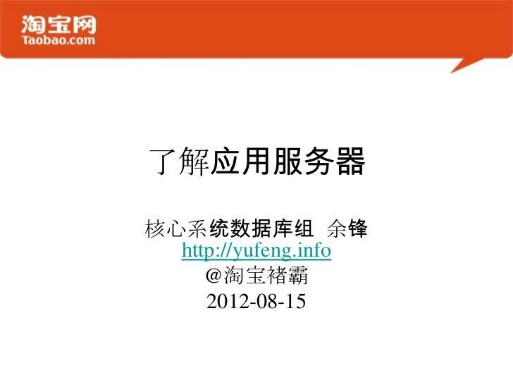 了解应用服务器核心系统数据库组 余锋  http://yufeng.info     @淘宝褚霸     2012-08-15