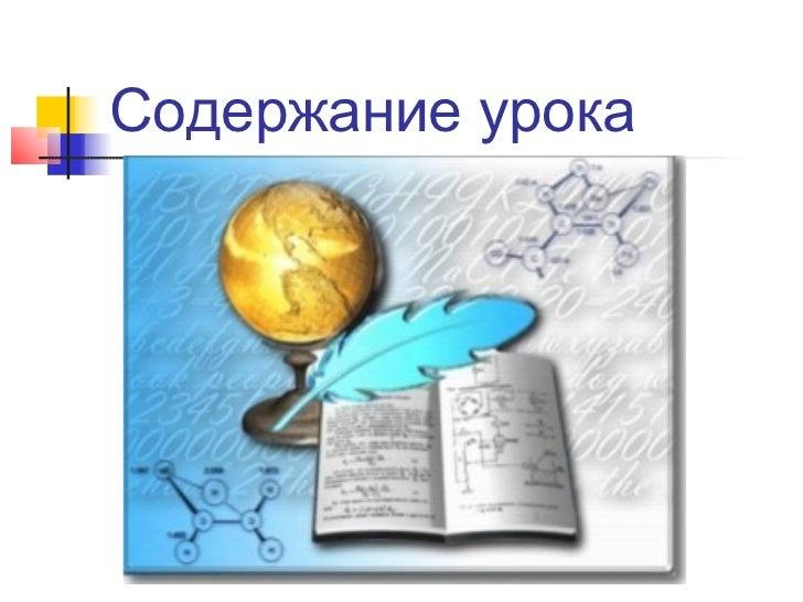 Содержание урока
