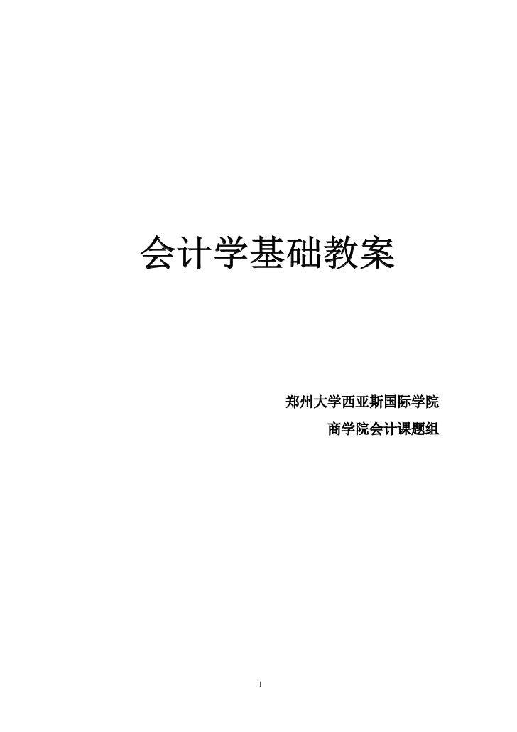会计学基础教案       郑州大学西亚斯国际学院         商学院会计课题组   1