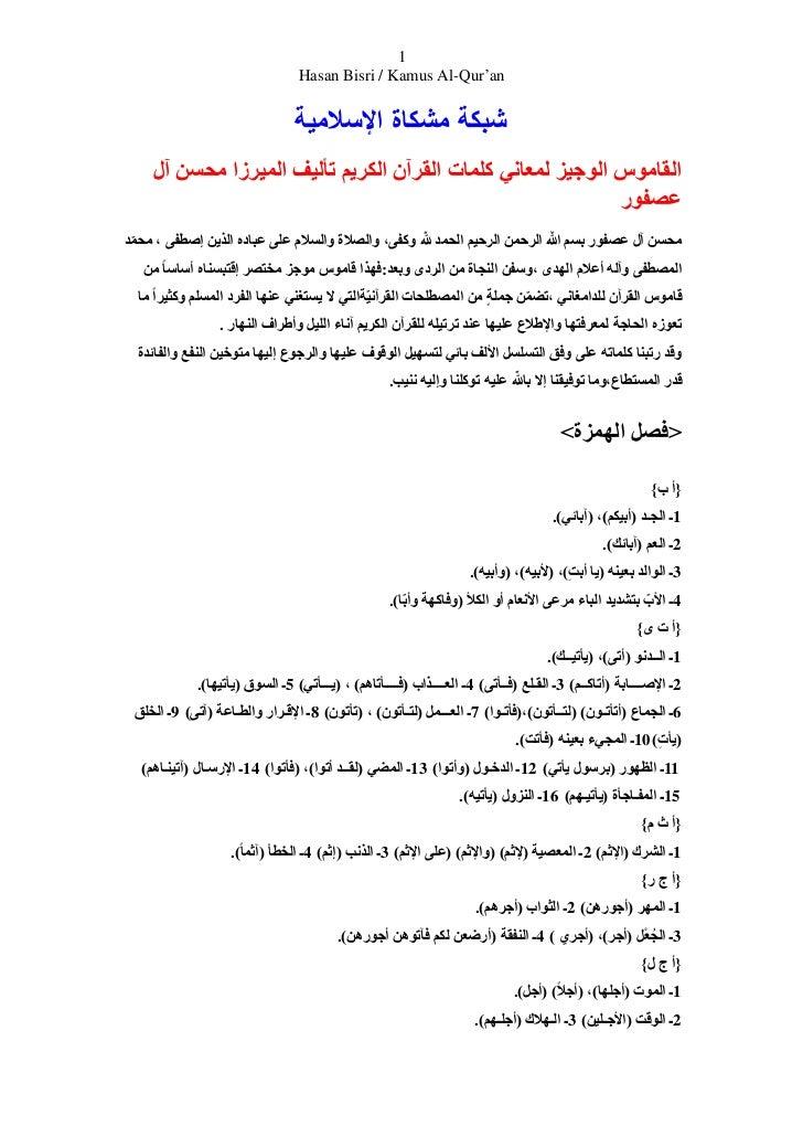 القاموس الوجيز لمعاني كلمات القرآن الكريم تأليف الميرزا محسن آل عصفور