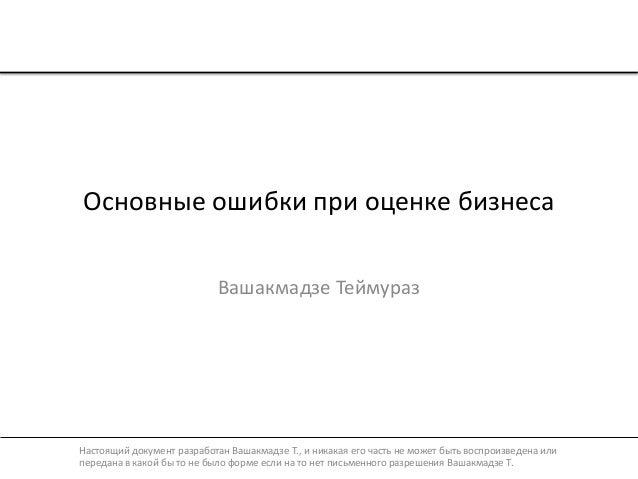 Основные ошибки при оценке бизнеса                            Вашакмадзе ТеймуразНастоящий документ разработан Вашакмадзе ...