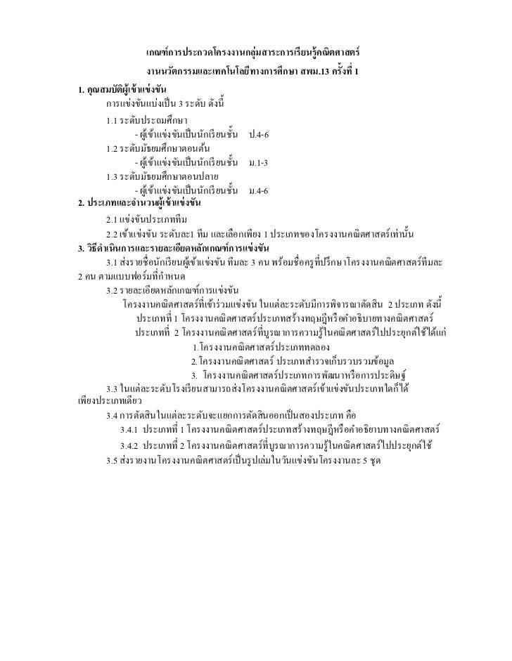 เกณฑ์โครงการคณิตศาสตร์