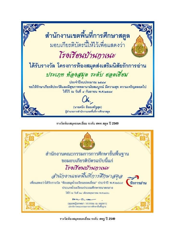รางวัลห้องสมุดยอดเยี่ยม ระดับ สพท.สตูล ปี 2549  รางวัลห้องสมุดยอดเยี่ยม ระดับ สพฐ ปี 2549