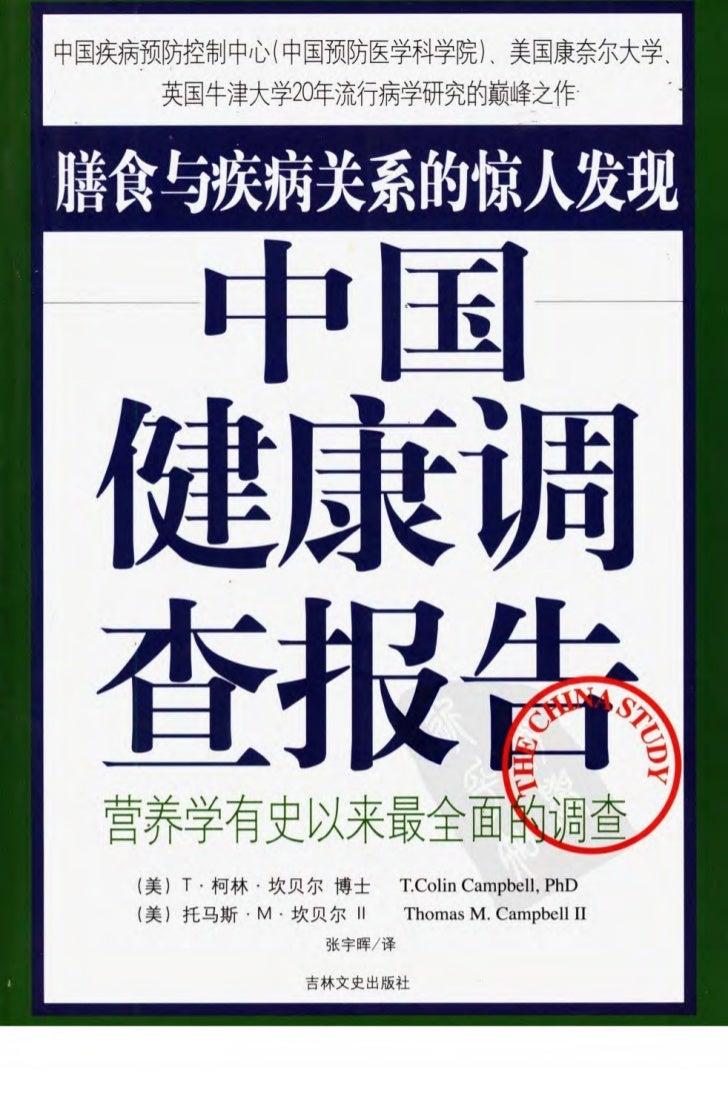[General Information]书名=中国健康调查报告作者=(美)坎贝尔著页数=361SS号=11697972出版日期=2006年09月第1版出版社=吉林文史出版社