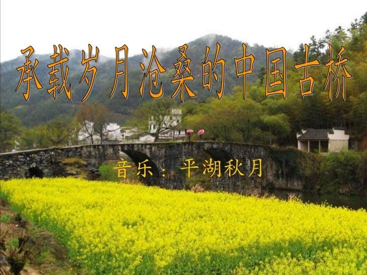 音乐:平湖秋月