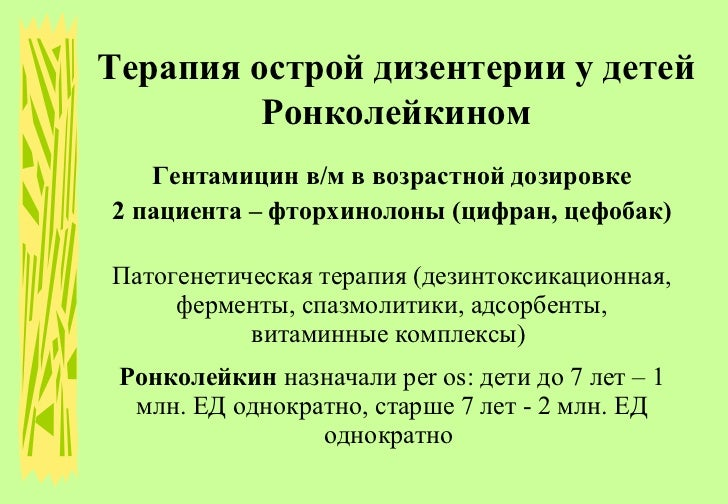 Ронколейкином Гентамицин